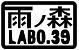 雨ノ森LABO.39